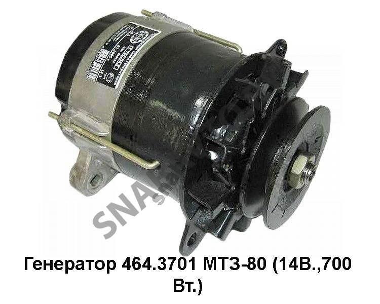 Генератор 464.3701 МТЗ-80 (14В.,700Вт.)