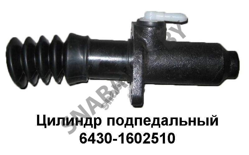 Цилиндр сцепления подпедальный  6430-1602510