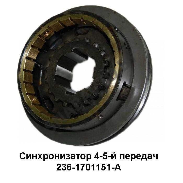 Синхронизатор ЯМЗ 4-5 передачи АВТОДИЗЕЛЬ 236-1701151-А