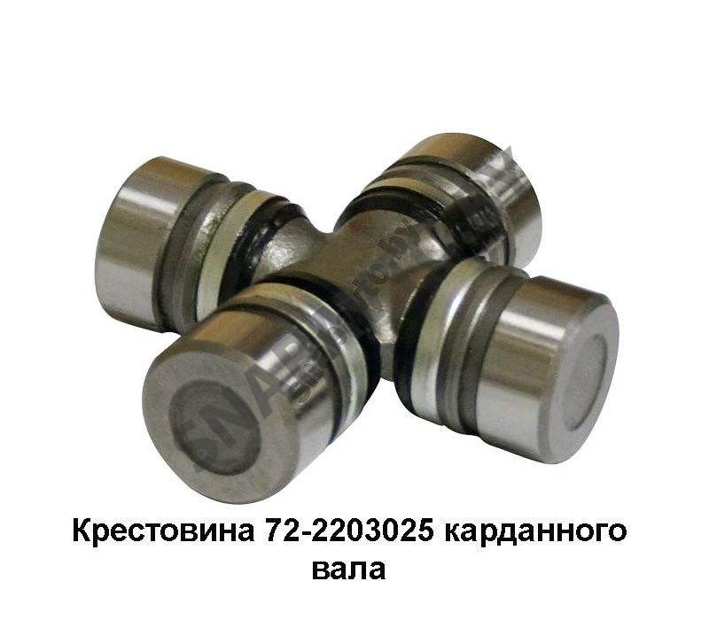 Крестовина 72-2203025 карданного вала