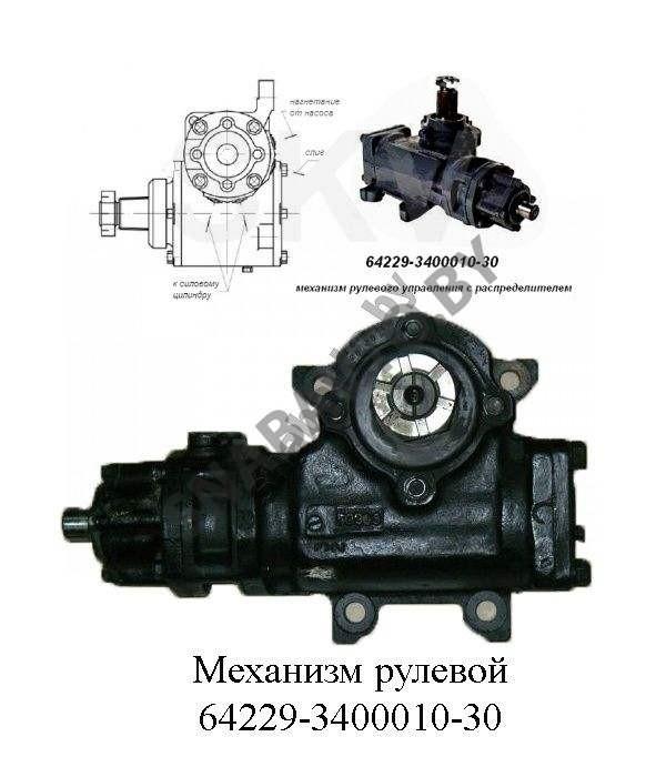 Механизм рулевой МАЗ-5551,6422,5337,5432, МЗКТ (универсальный ) БАГУ № 64229-3400010-30