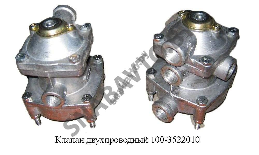 Клапан двухпроводный 100-3522010