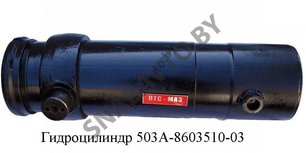 Цилиндр МАЗ-5551 подъема платформы (3 секционный) односторонний ГИДРОМАШ 503А-8603510-03