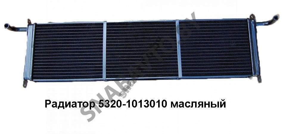 Радиатор 5320-1013010 масляный