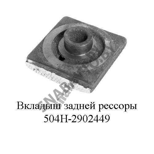 Вкладыш МАЗ кронштейна рессоры 504Н-2902449