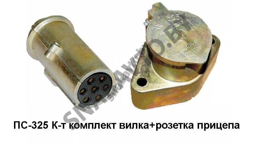 ПС-325 КОМПЛЕКТ ВИЛКА+РОЗЕТКА ПРИЦЕПА