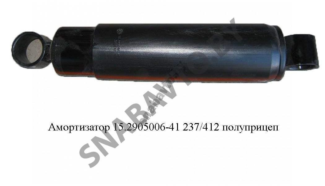 Амортизатор 15.2905006-41 237/412 полуприцеп