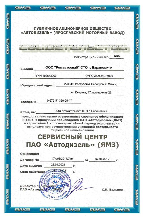 Сервисный центр ПАО «Автодизель» ЯМЗ — в г. Барановичи