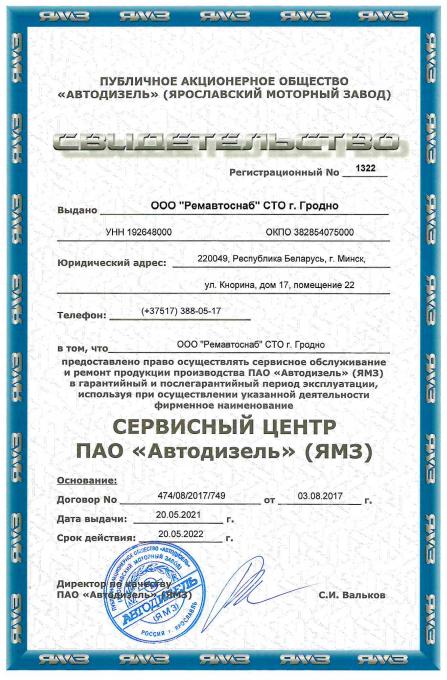 Сервисный центр ПАО «Автодизель» ЯМЗ — в г. Гродно