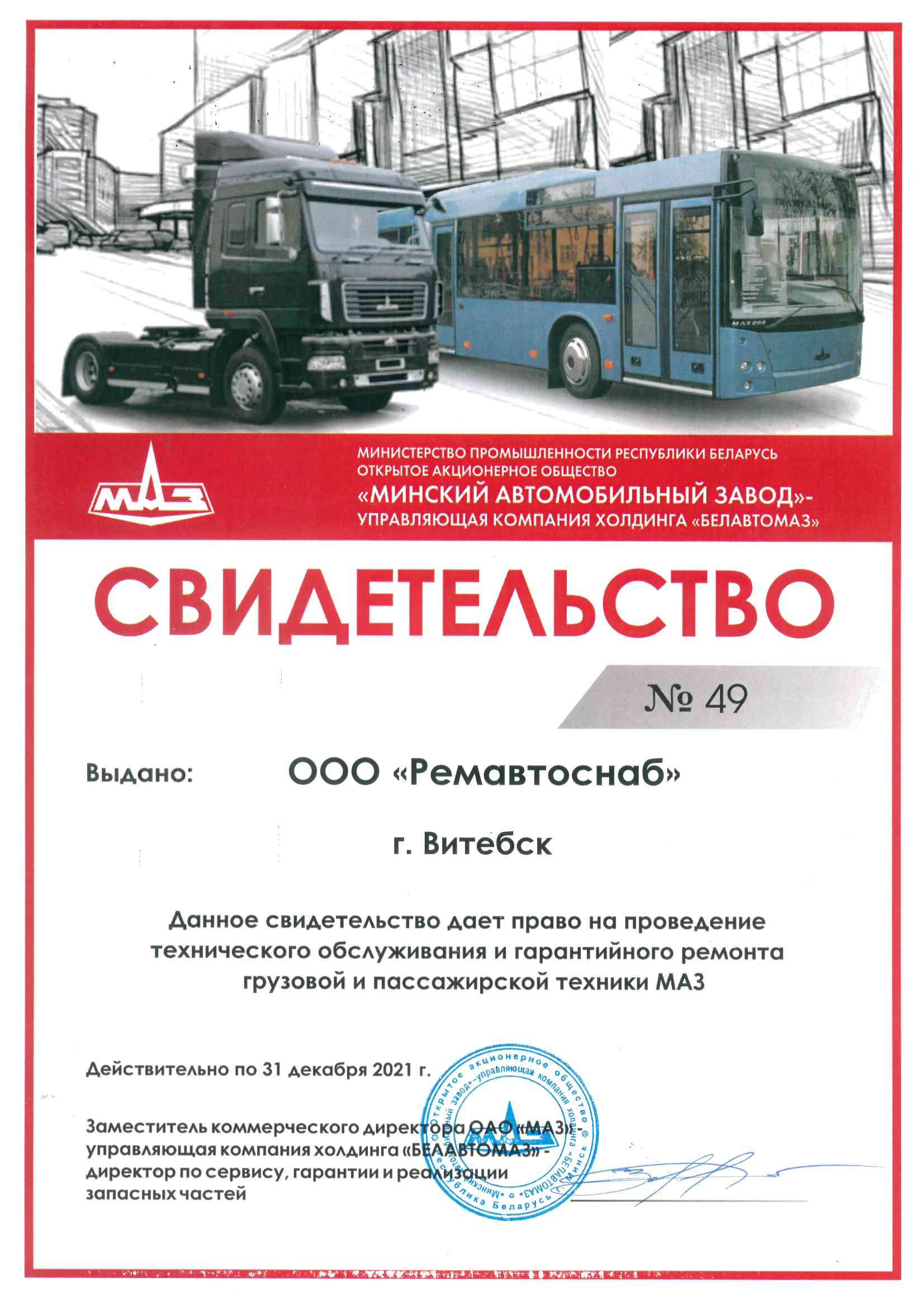 Гарантийный ремонт МАЗ в г. Витебск