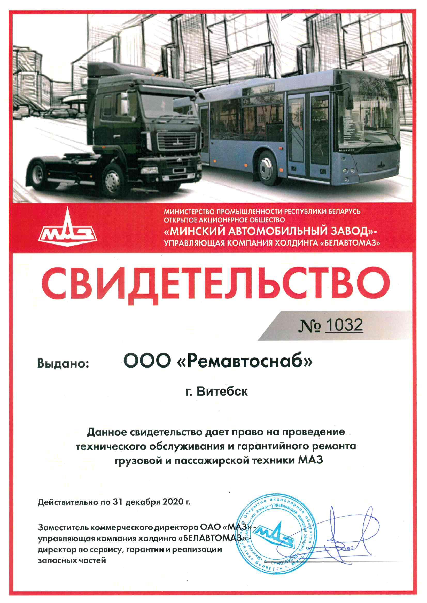Филиал Авторизованная СТО МАЗ в г. Витебск