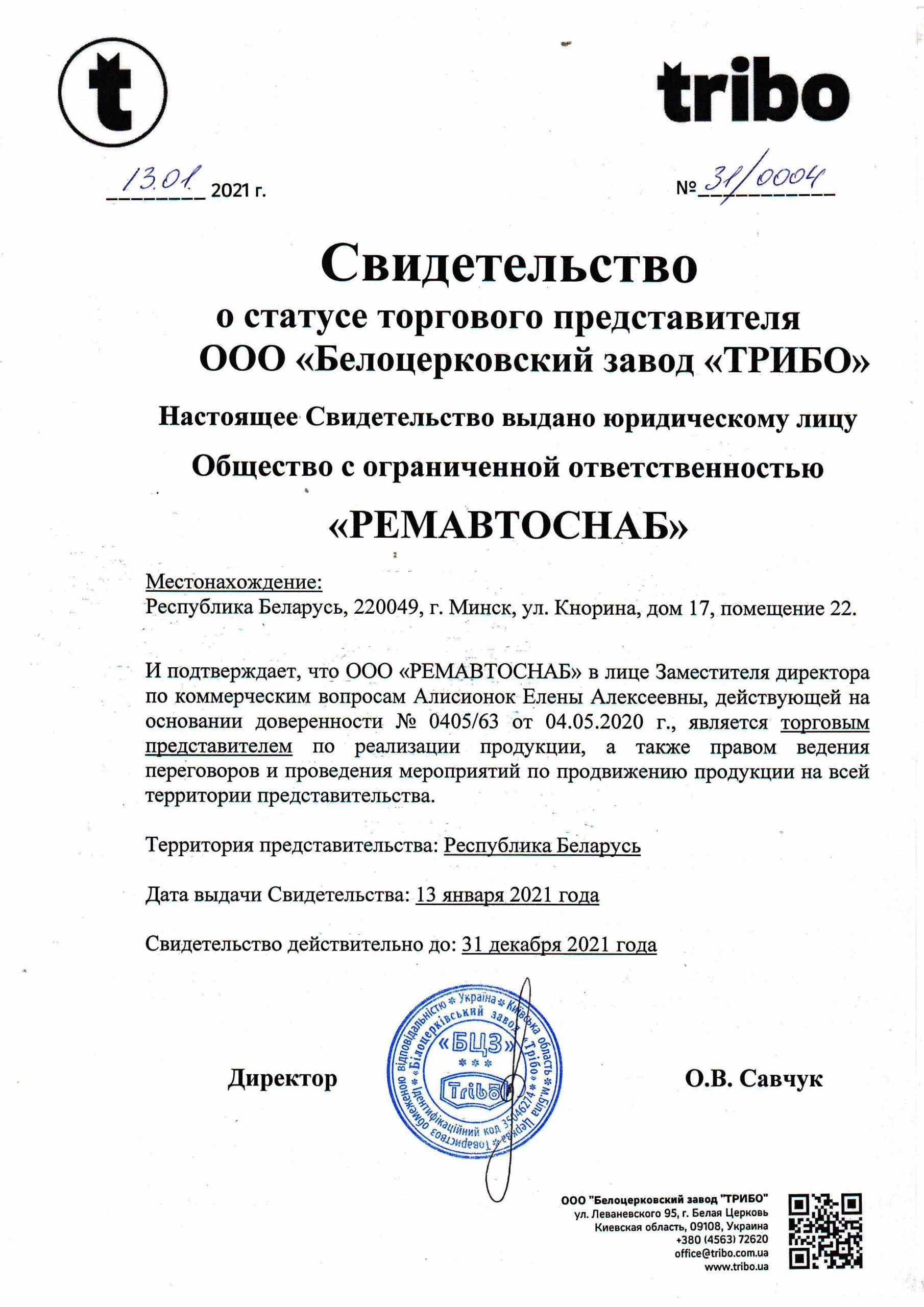 ООО «Белоцерковский завод   «ТРИБО»