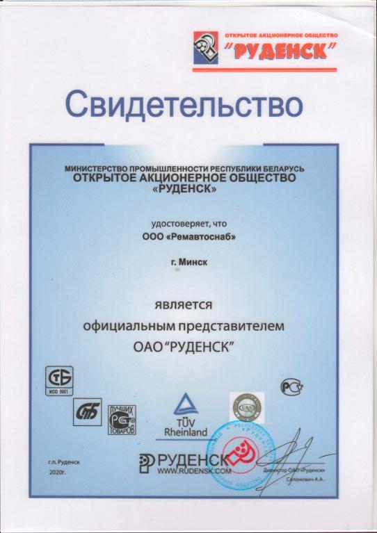 ОАО «РУДЕНСК»