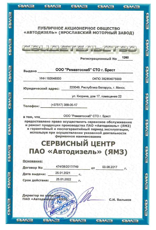 Сервисный центр ПАО «Автодизель» ЯМЗ — в г. Брест