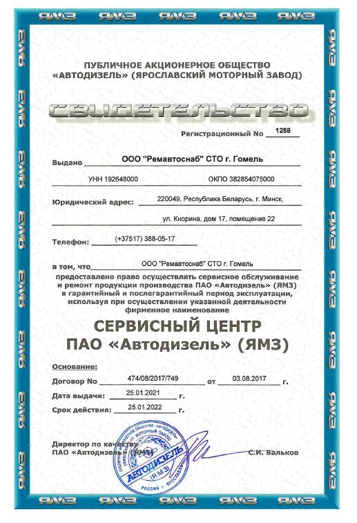 Сервисный центр ПАО «Автодизель» ЯМЗ — в г. Гомель