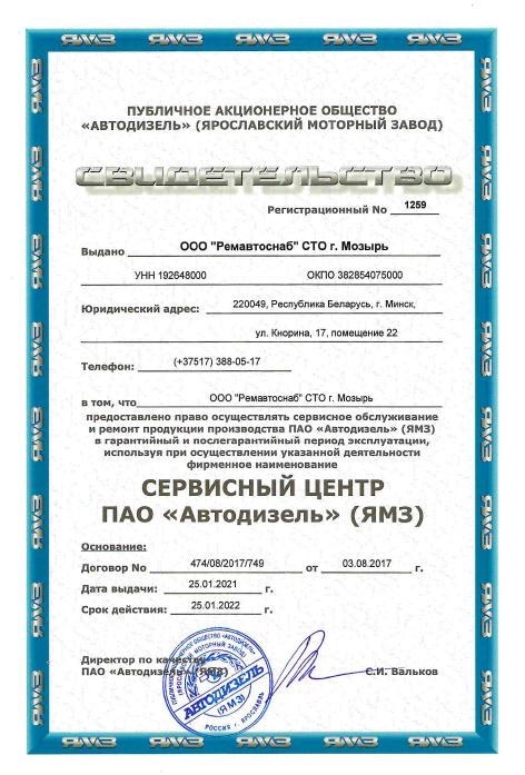 Сервисный центр ПАО «Автодизель» ЯМЗ — в г. Мозырь.