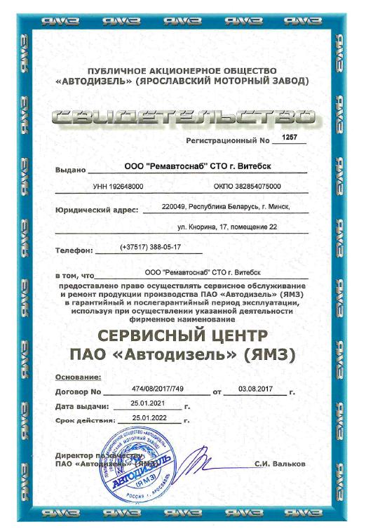 Сервисный центр ПАО «Автодизель» ЯМЗ — в г. Витебск