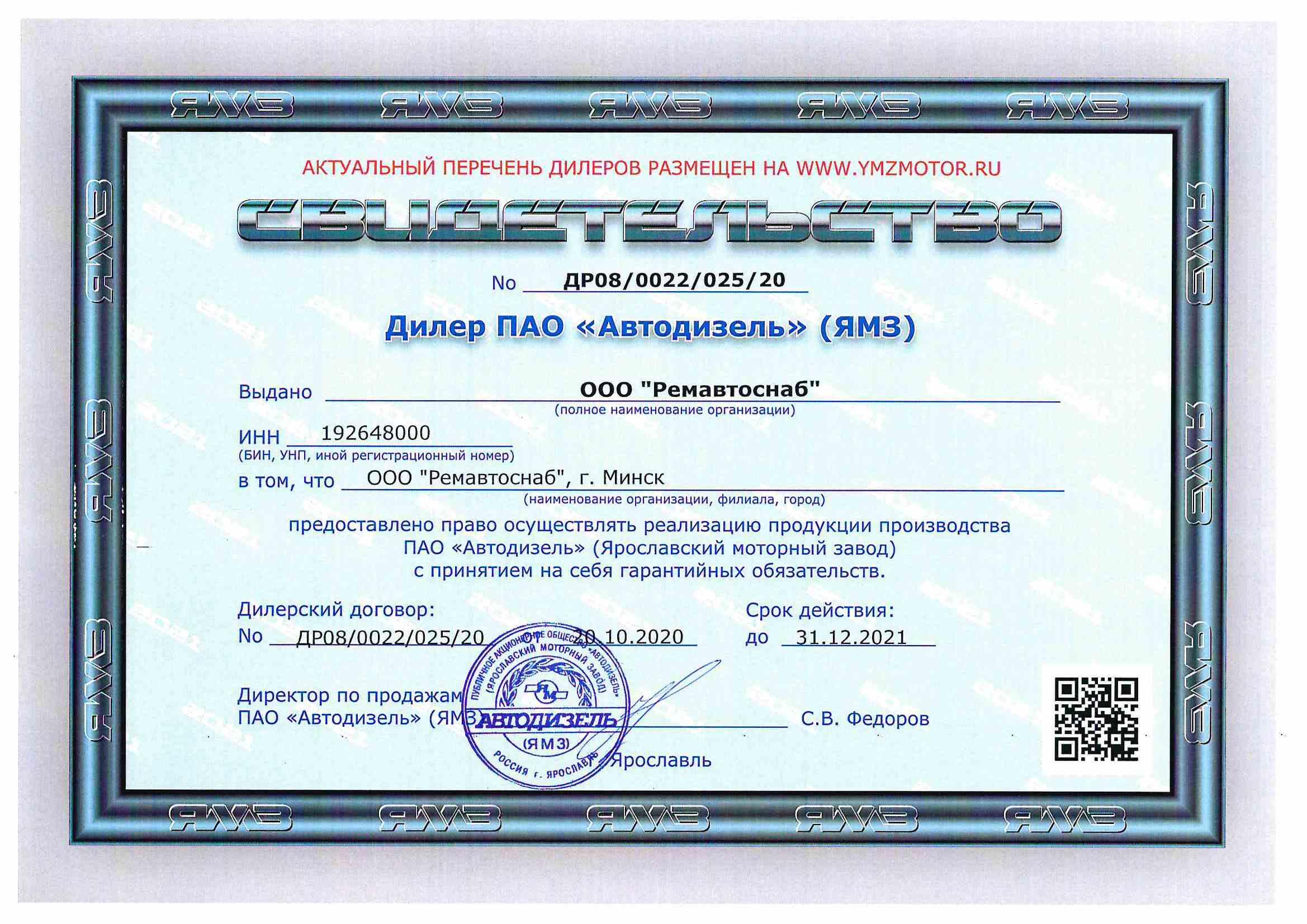 Дилер ПАО «Автодизель» ЯМЗ