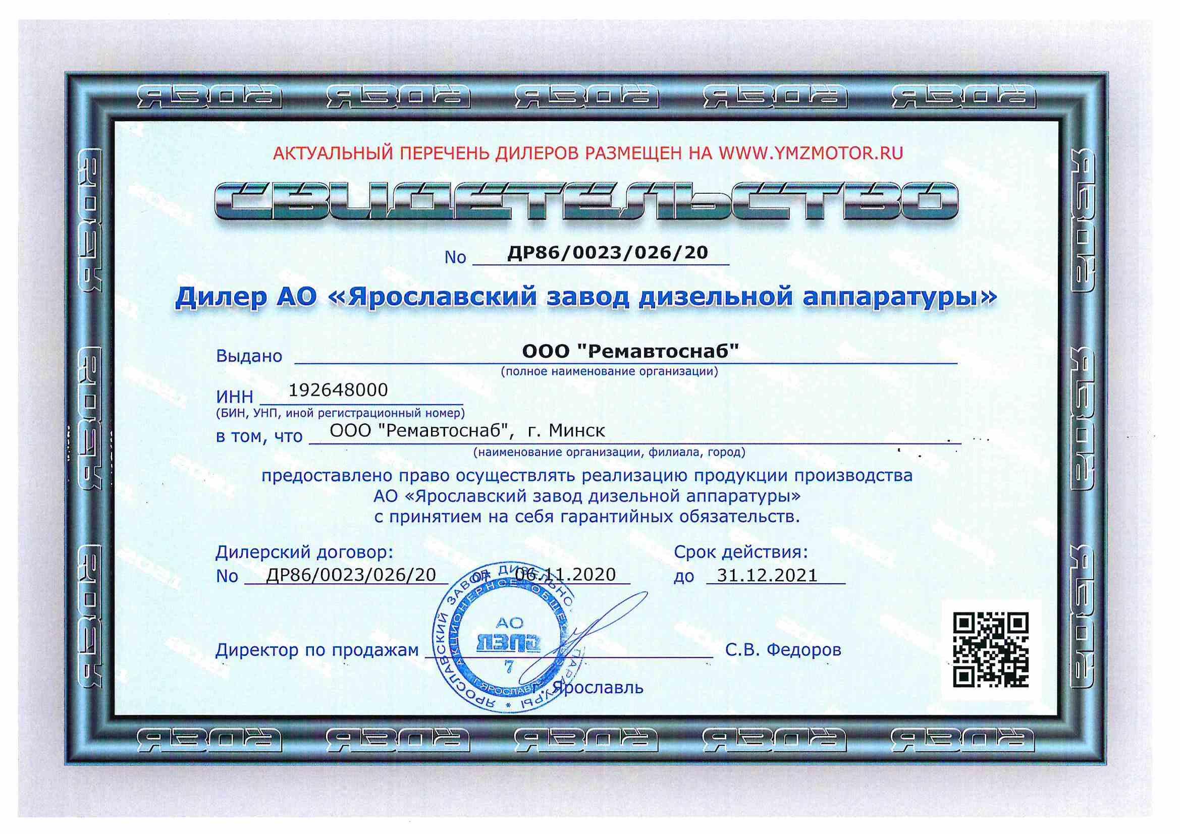 Дилер АО «Ярославский завод дизельной аппаратуры»