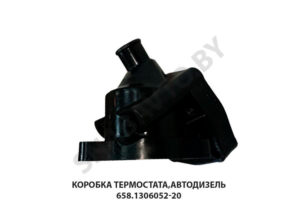 Коробка термостата,Автодизель