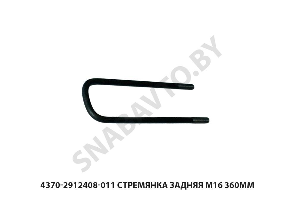 Стремянка задняя М16х1.5 L360мм