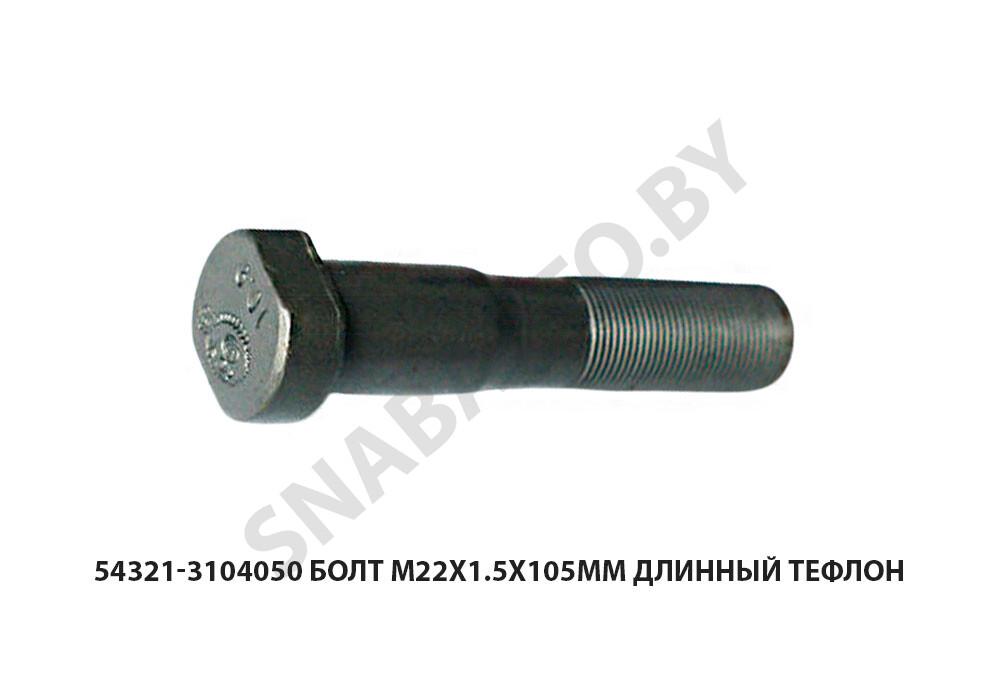 Болт М22х1.5х105мм длинный тефлон