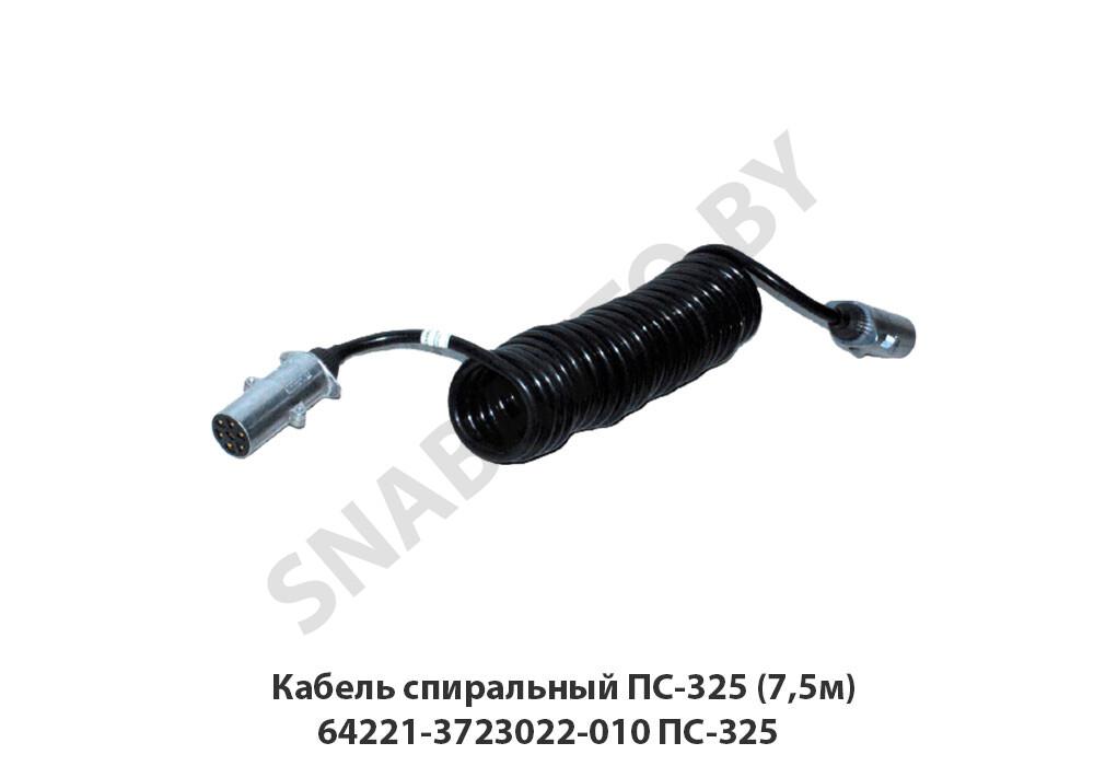 Кабель спиральный ПС-325 (7,5м)