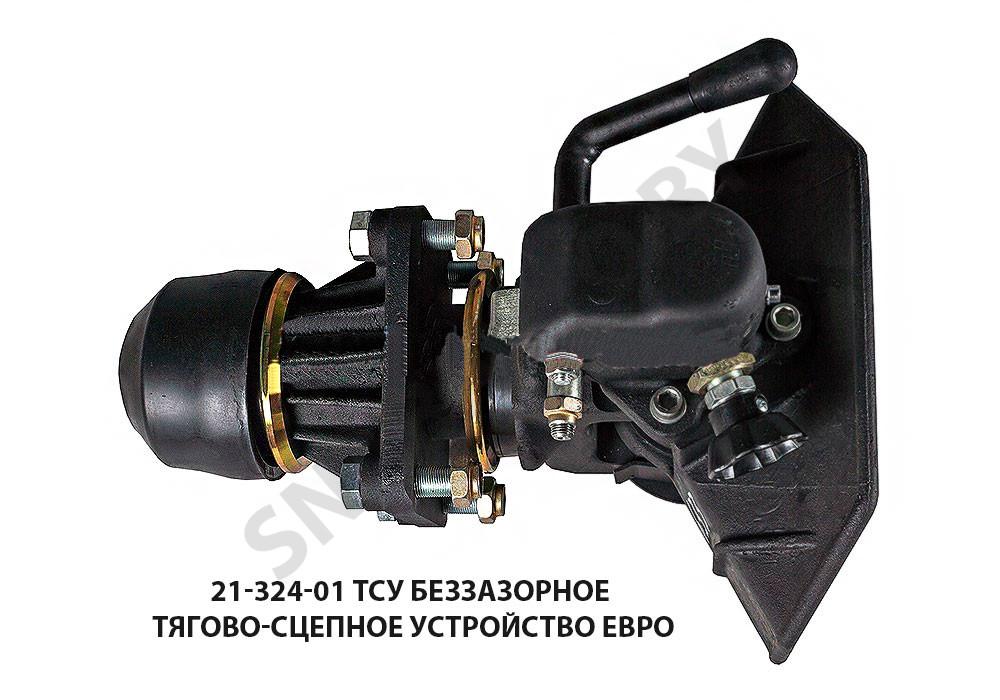 ТСУ Беззазорное тягово-сцепное устройство Евро