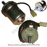 Электродвигатель МЭ-237(490 3730) отопителя