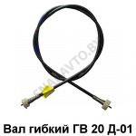 Вал гибкий ГВ 20 Д-01 ГАЗ-3307