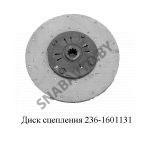 Диск сцепления фрикционный задний (400мм)