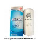 Фильтр топливный Weichai WP-12