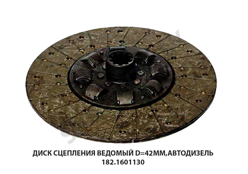 Диск сцепления ведомый d=42мм,Автодизель
