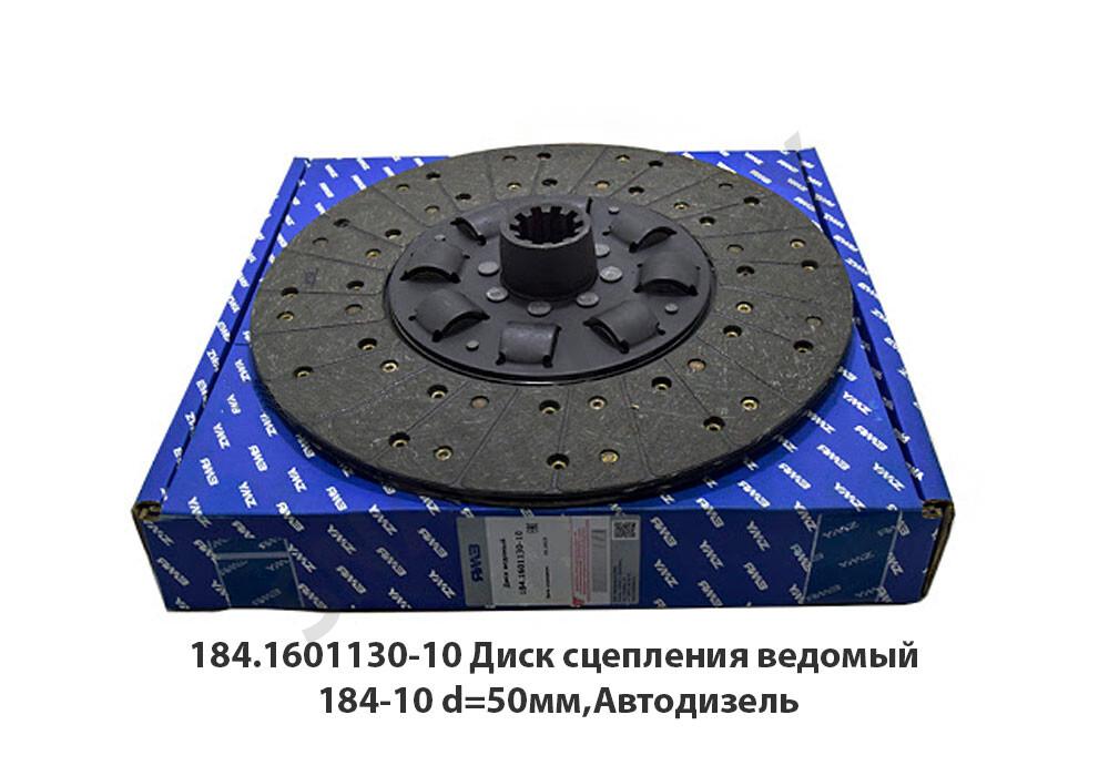 Диск сцепления ведомый 184-10 d=50мм,Автодизель