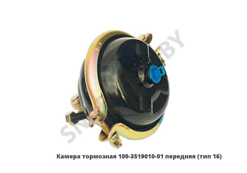 Камера тормозная  передняя (тип 16)