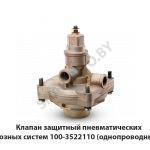 Клапан защитный пневматических тормозных систем  (однопроводный)