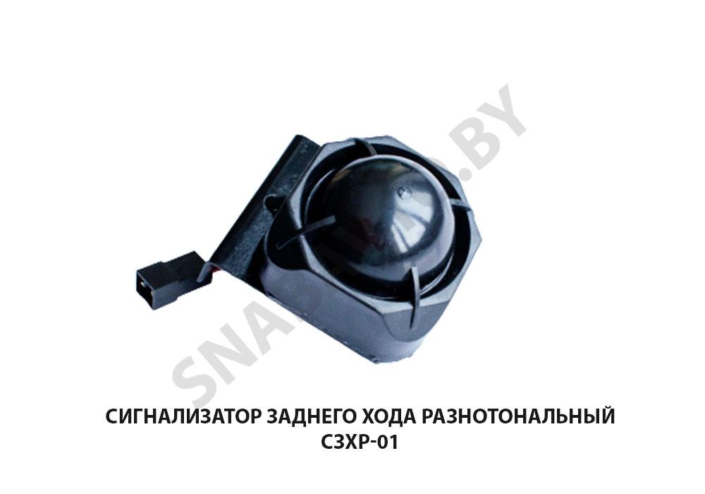 СЗХР-01