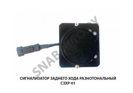 СЗХР-01 1 Ремавтоснаб