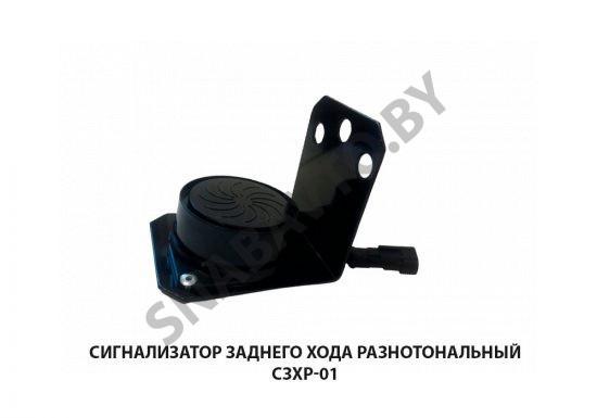 СЗХР-01 2 Ремавтоснаб