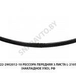 Рессора  передняя 3 листа L-2105мм (накладное ухо), РФ