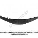 Рессора  задняя 15 листов L-1846мм (накладное ухо), РФ