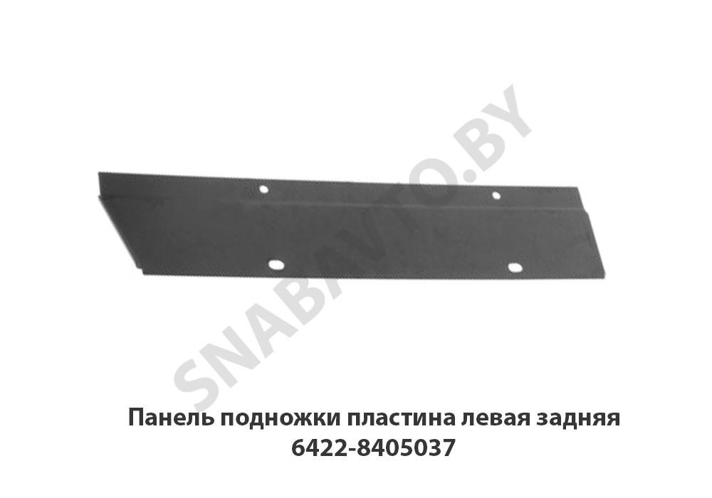 Панель подножки пластина левая задняя