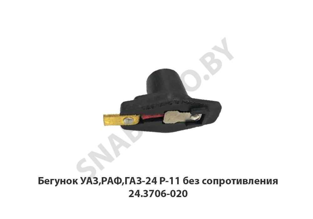 Бегунок УАЗ,РАФ,ГАЗ-24  Р-11 без сопротивления