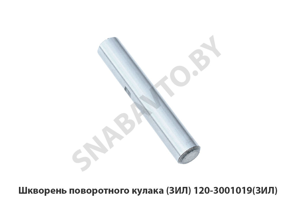Шкворень поворотного кулака (ЗИЛ)