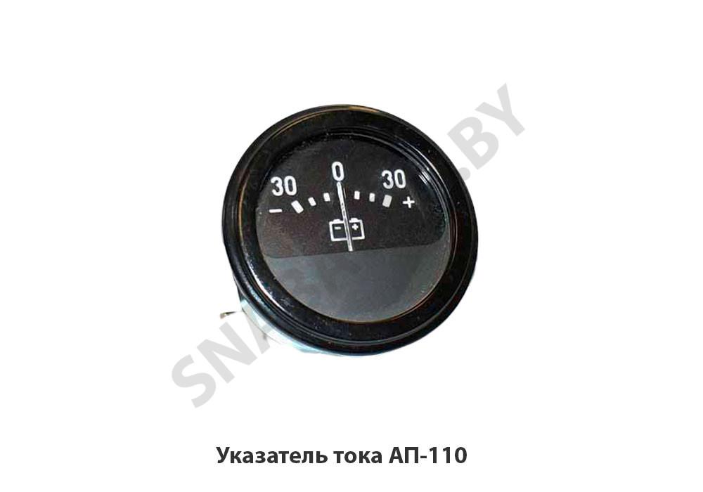 АП-110