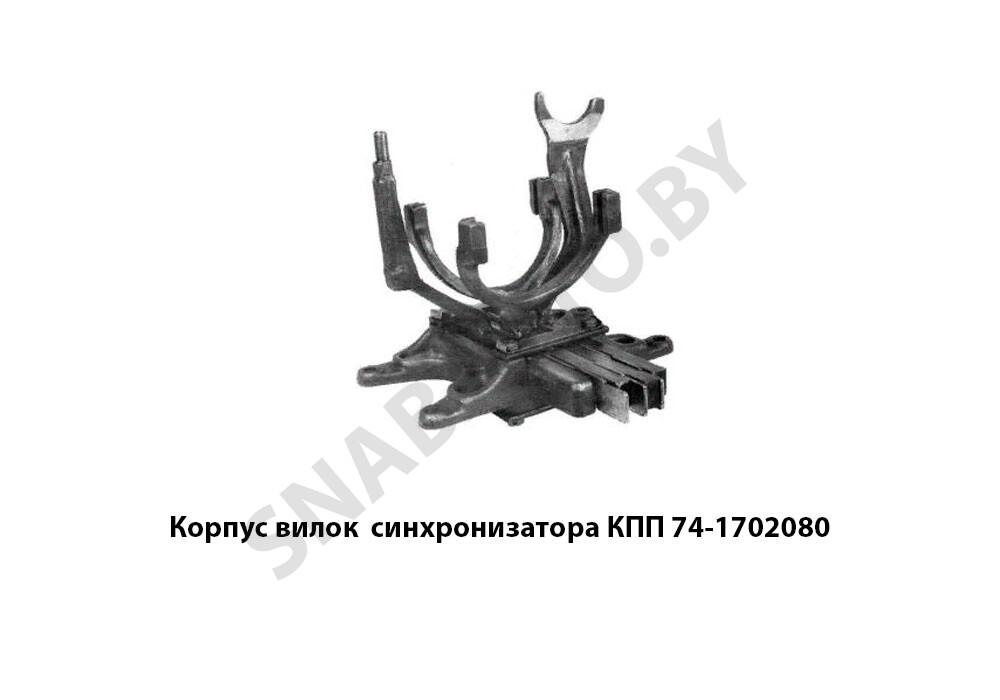 Корпус вилок 74-1702080 синхронизатора КПП