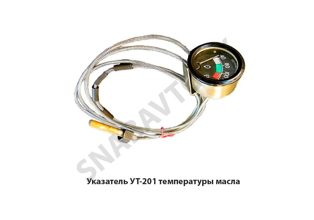 УТ-201