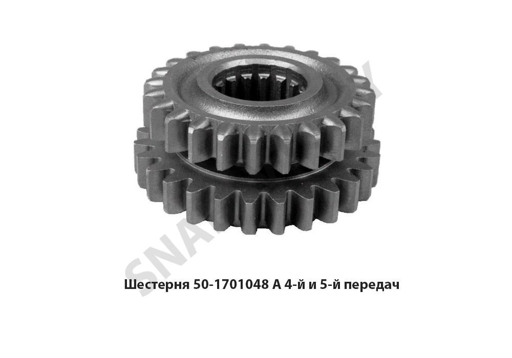 50-1701048 А