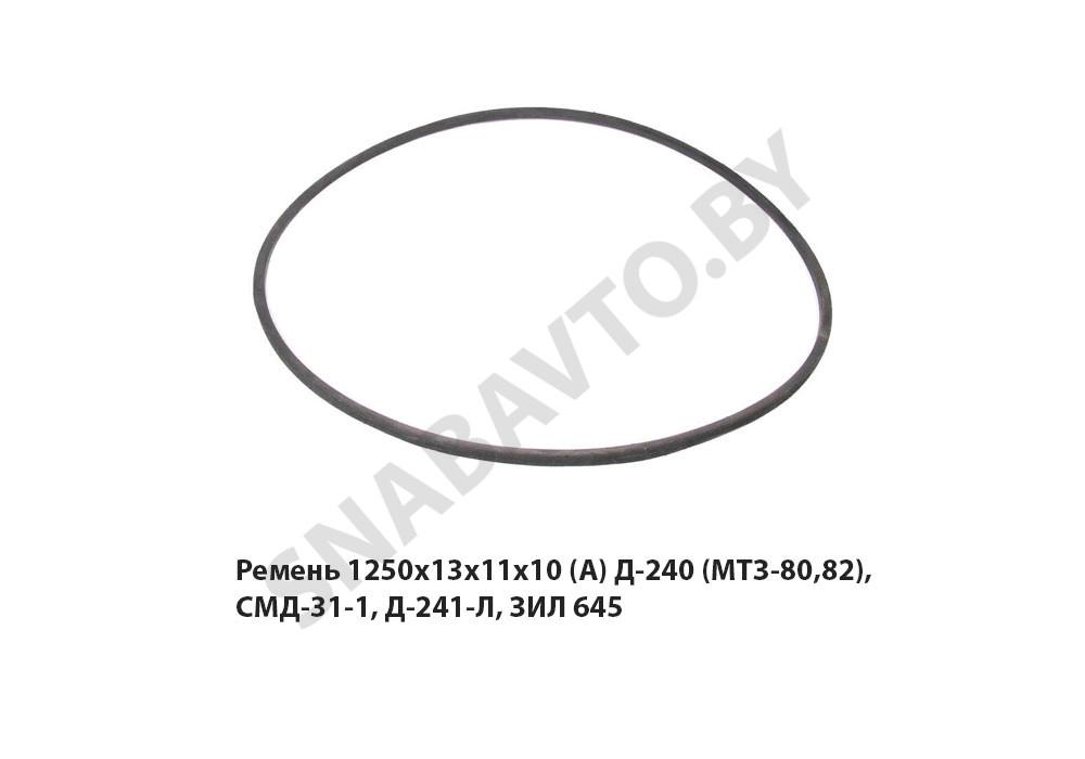 Ремень 1250х13х11х10 (А) Д-240 (МТЗ-80,82), СМД-31-1, Д-241-Л, ЗИЛ 645