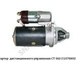 Стартер СТ 362 (123708021) ПД-10 дистанционного управления
